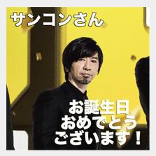 【タ】さんこんさん.jpg