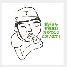 【タ】あらいさん.jpg