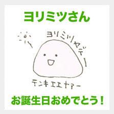 【タ】よりみつ.jpg